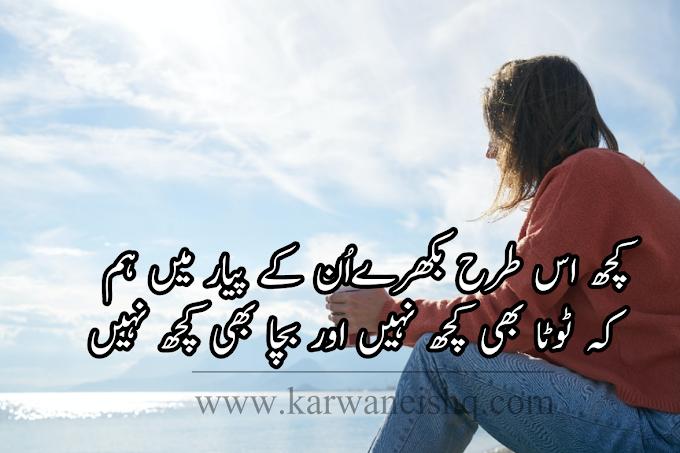 Today's Updated Poetry   Shayari Images   Urdu Sad Poetry   Very Sad Shayari...