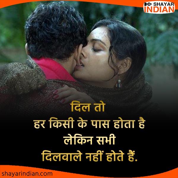 दिलवाले शायरी - Love Romantic Status, Shayari, Quotes in Hindi