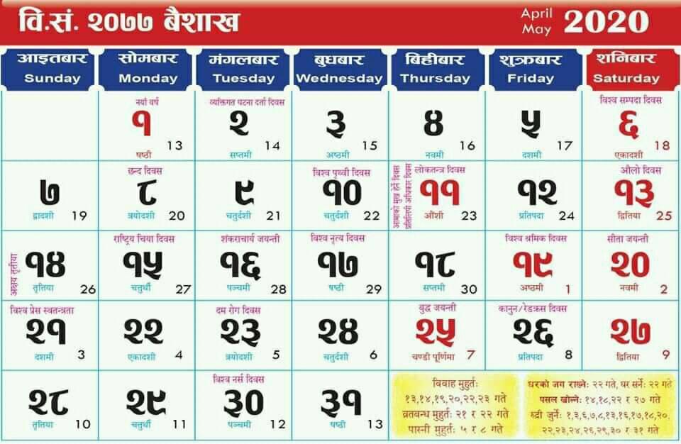 Nepali Calendar 2077 Nepali Patro 2077 ( 2019 2020 A.D.)