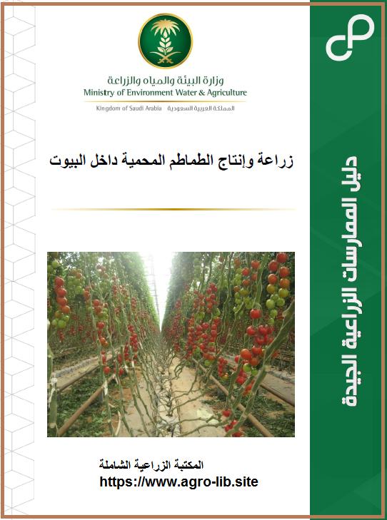 كتاب : الدليل العملي في زراعة و انتاج الطماطم المحمية داخل البيوت
