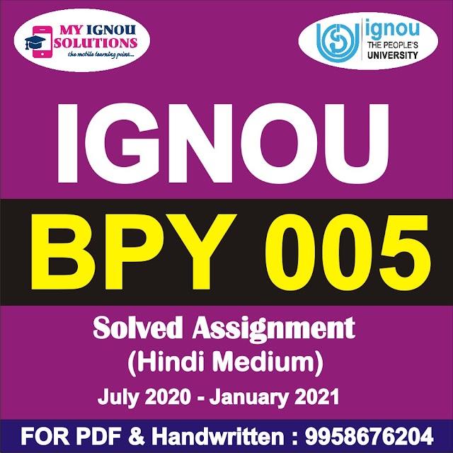 BPY 005 Solved Assignment 2020-21 in Hindi Medium