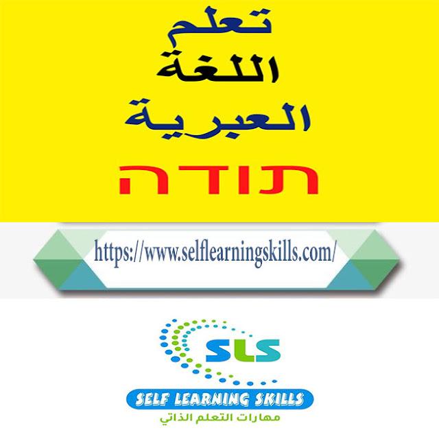 تعلم اللغة العبرية  LERAN HEBRW