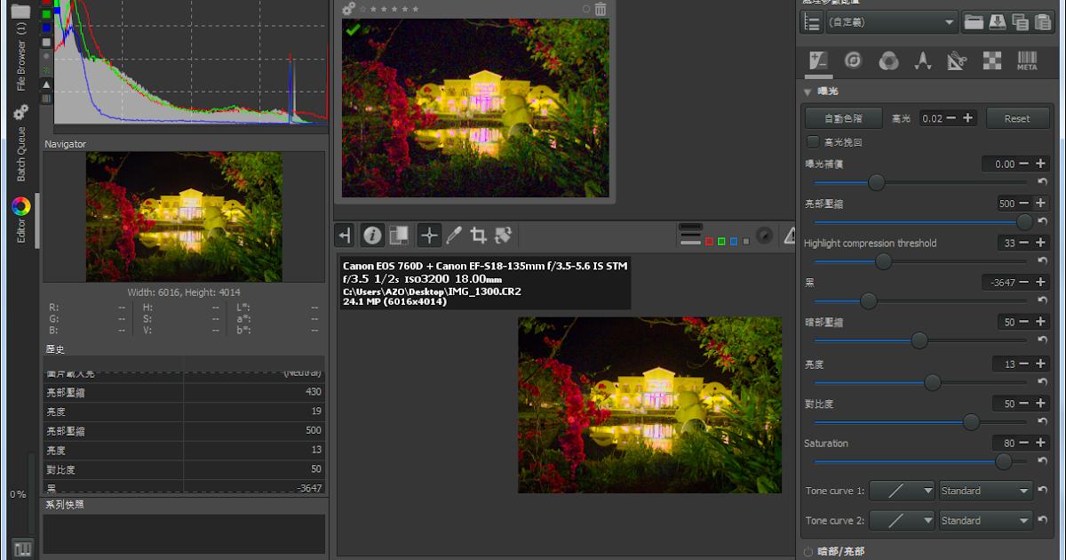 RawTherapee 5.8 免安裝版 - 免費RAW轉檔軟體 取代Adobe Photoshop Lightroom CC - 阿榮福利味 - 免費軟體下載