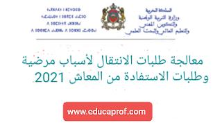 معالجة طلبات الانتقال لأسباب مرضية وطلبات الاستفادة من المعاش 2021