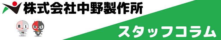 株式会社中野製作所 スタッフコラム