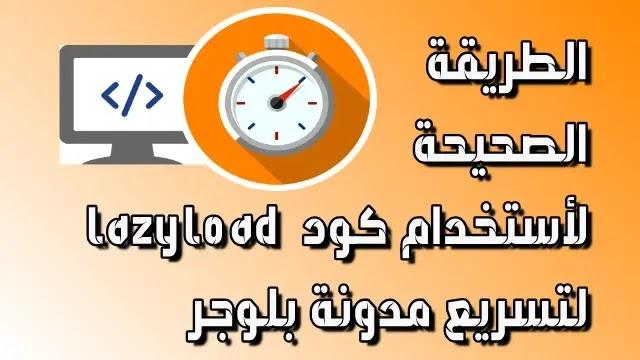 الطريقة الصحيحة لأستخدام كود lazyload لتسريع مدونة بلوجر