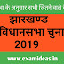 JHARKHAND ELECATION RESULTS 2019