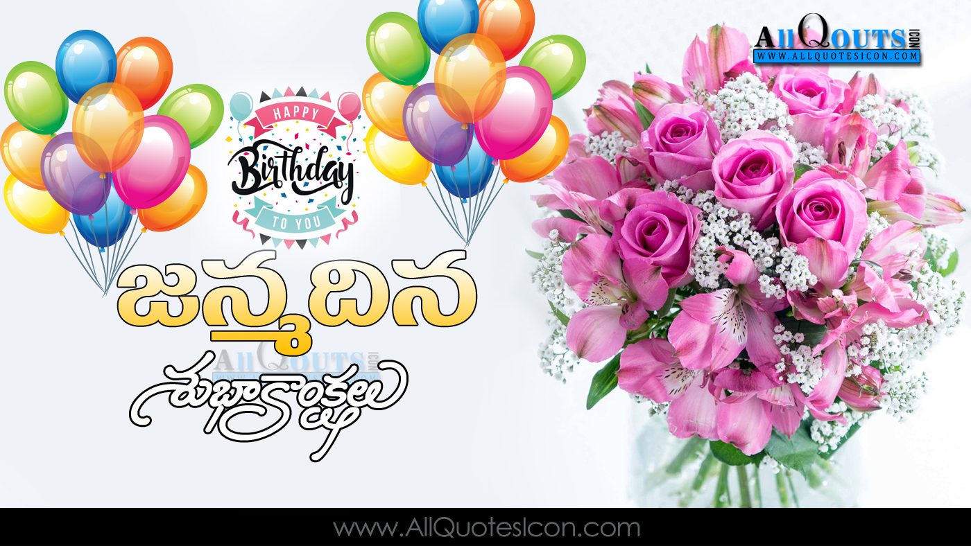 Happy birthday wishes telugu quotes images best puttinaroju telugu happy birthday telugu quotes whatsapp images facebook kristyandbryce Choice Image