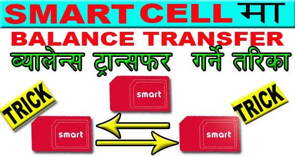 Smart Cell Balance Transfer