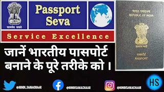 नया पासपोर्ट कैसे बनाएं