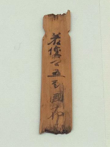 表面の「若倭マ五百国布二」側が展示された伊場40号木簡