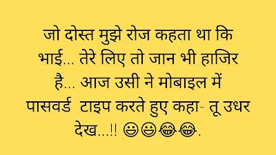 hindi majedar jokes