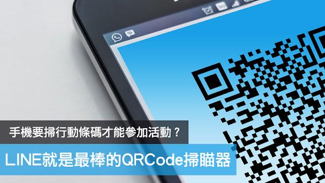 LINE QR code 掃描 行動條碼