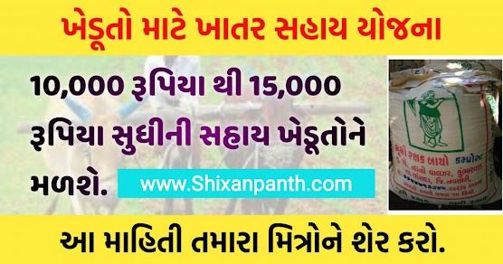 Khatar (Fertilizer) Subsidy Gujarat up to 15,000 @ikhedut.gujarat.gov.in