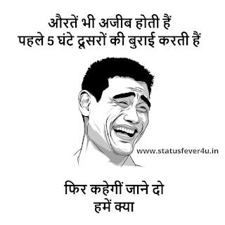 फिर कहेगीं जाने दो  हमें क्या funny jokes in hindi