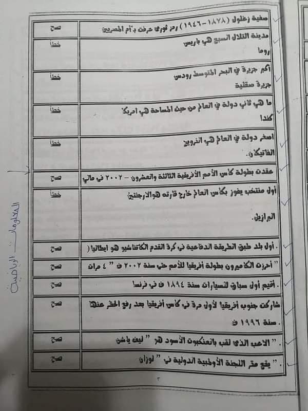 امتحان القدرات لكلية الاعلام 14