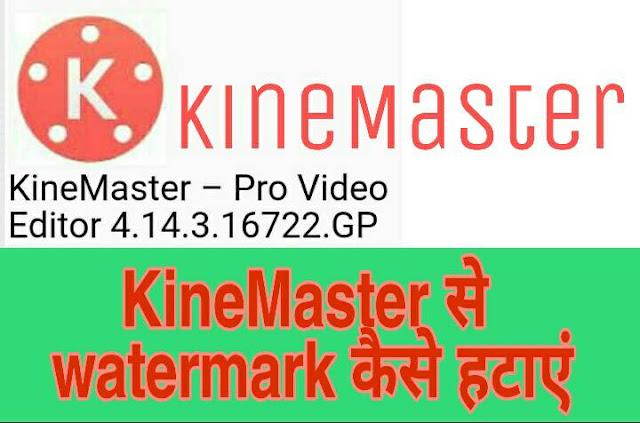 KineMaster से watermark कैसे हटाएँ