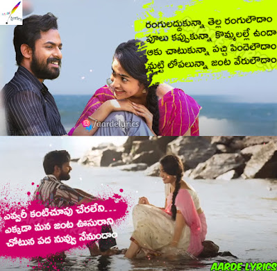 Ranguladdhukunna Song Lyrics