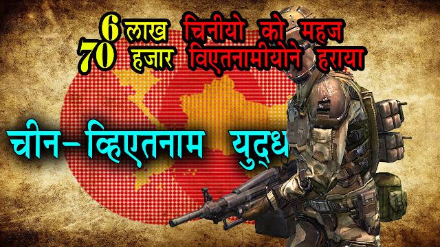 China Vietnam war Hindi