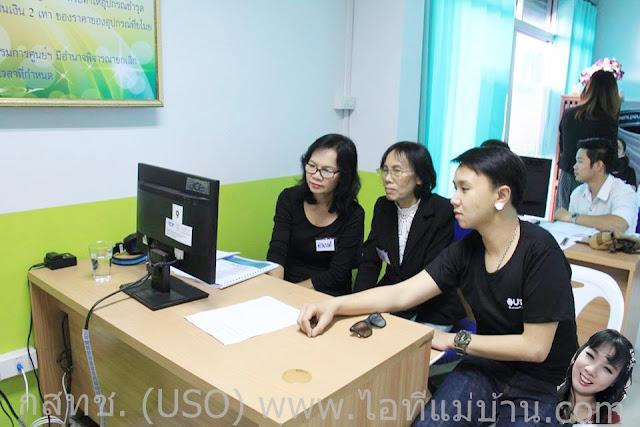 nbtc,ติดต่อ กสทช.,  กสทช,uso,ยูโซ,ไอทีแม่บ้าน,ครูเจ,โครงการรัฐบาล,รัฐบาล,วิทยากร,ไทยแลนด์ 4.0,Thailand 4.0,ไอทีแม่บ้าน ครูเจ, ครูรัฐบาล