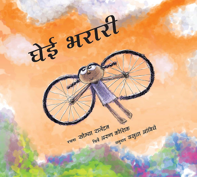 Wings to Fly/Gheyi Bharari (Marathi)  by Sowmya Rajendran (Author), Arun Kaushik (Illustrator), Vasudha Ambiye (Translator)