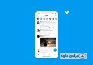هل سيطرح موقع تويتر ميزة القصص قريبا؟