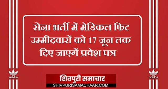 सेना भर्ती में मेडिकल फिट उम्मीदवारों को 17 जून तक दिए जाएगें प्रवेश पत्र / Shivpuri News