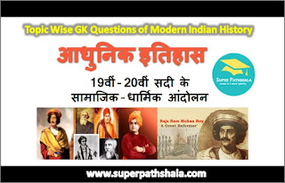 सामाजिक-धार्मिक आंदोलन GK Questions SET 5