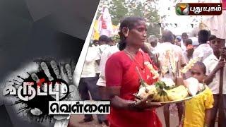 Karuppu Vellai 29-06-2016 Secret behind, Children Sold As Bonded Labourers