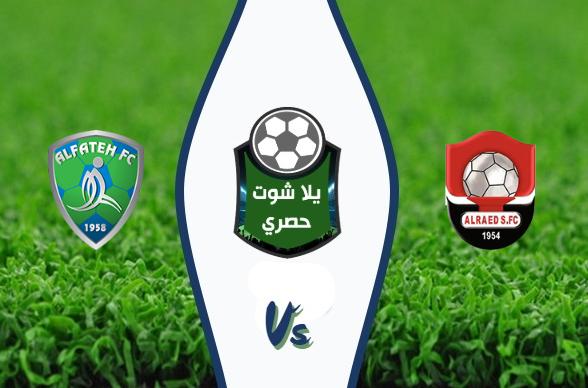 مشاهدة مباراة الرائد والفتح بث مباشر اليوم 06/03/2020 الدوري السعودي