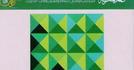 تحميل كتاب صندوق النقد الدولي pdf
