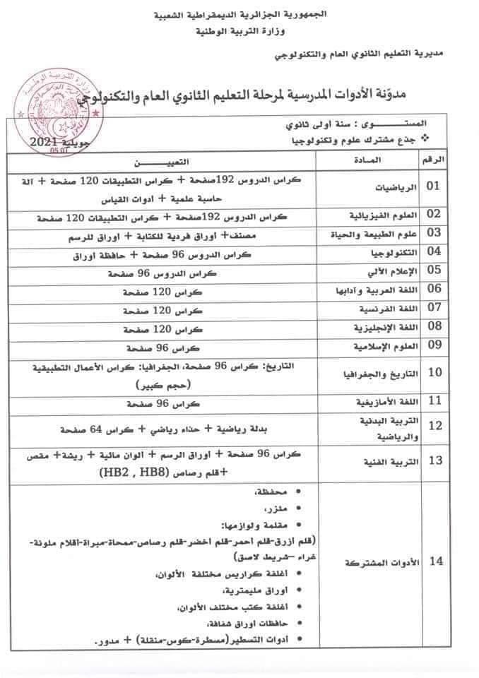 قائمة الأدوات المدرسية لمرحلة التعليم الثانوي - جويلية 2021