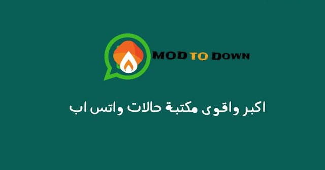 تحميل برنامج حالات واتساب للاندرويد 2020 أخر اصدار Whatsapp Status