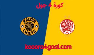 موعد مباراة الوداد وكايزر تشيفز في القاهرة كورة 4 جول دوري ابطال افريقيا