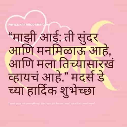 Mothers Day Shubhechha SMS in Marathi
