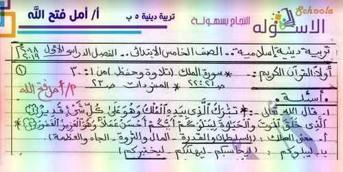 مراجعة ليلة امتحان التربية الإسلامية للصف الخامس الابتدائي ترم أول2019 أ/ أمل فتح الله