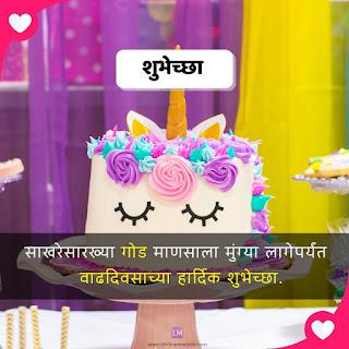 Happy Birthday Wishes In Marathi, वाढदिवसाच्या हार्दिक शुभेच्छा,Funny Birthday Wishes In Marathi, मजेदार वाढदिवसाच्या शुभेच्छा