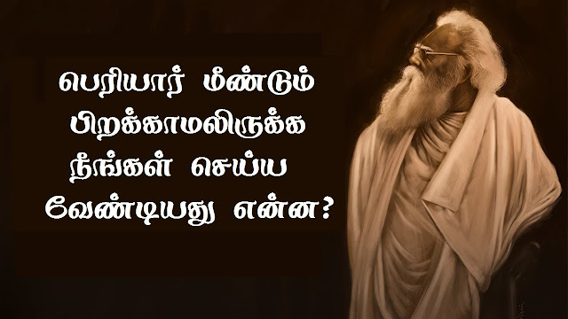 What should you do if you don't want Periyar to born again?