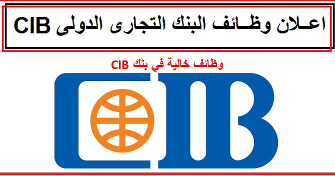 وظائف محاسبين و خدمه عملاء بنك CIB براتب 8 آلاف جنية مصر 2021