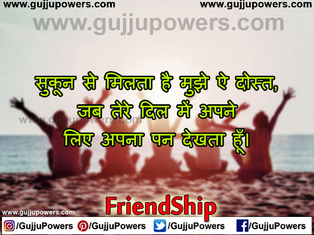 friendship day wishes shayari
