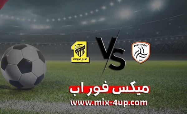 مشاهدة مباراة الشباب والإتحاد بث مباشر ميكس فور اب بتاريخ 02-12-2020 في البطولة العربية للأندية