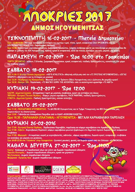 Το πρόγραμμα των αποκριάτικων εκδηλώσεων του Δήμου Ηγουμενίτσας