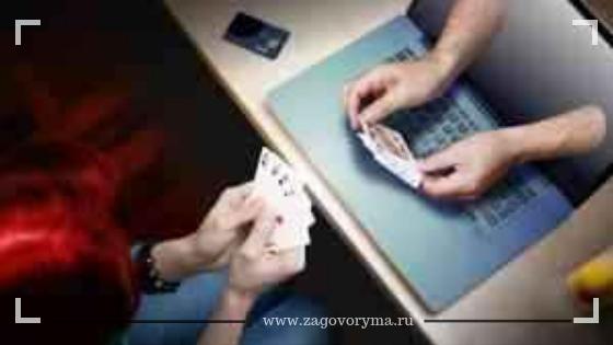Заговоры от пристрастия к азартным играм