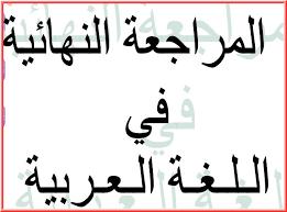 مراجعة لغة عربية ( أسئلة على النظام الجديد بالإجابات ) للصف الثالث الثانوى 2021