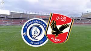 موعد مباراة الأهلي وأسوان اليوم 05-10-2019 ضمن الدوري المصري