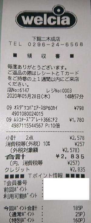 ウエルシア 下館二木成店 2020/5/28 のレシート