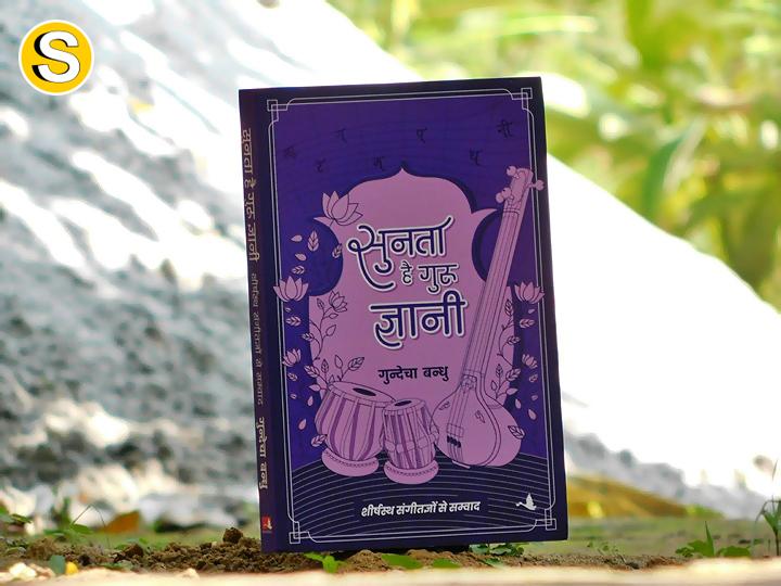 sunta-hai-guru-gyani-music-book