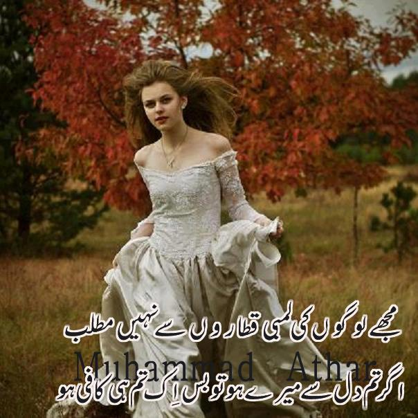 Poetry Romantic & Lovely , Urdu Shayari Ghazals Baby