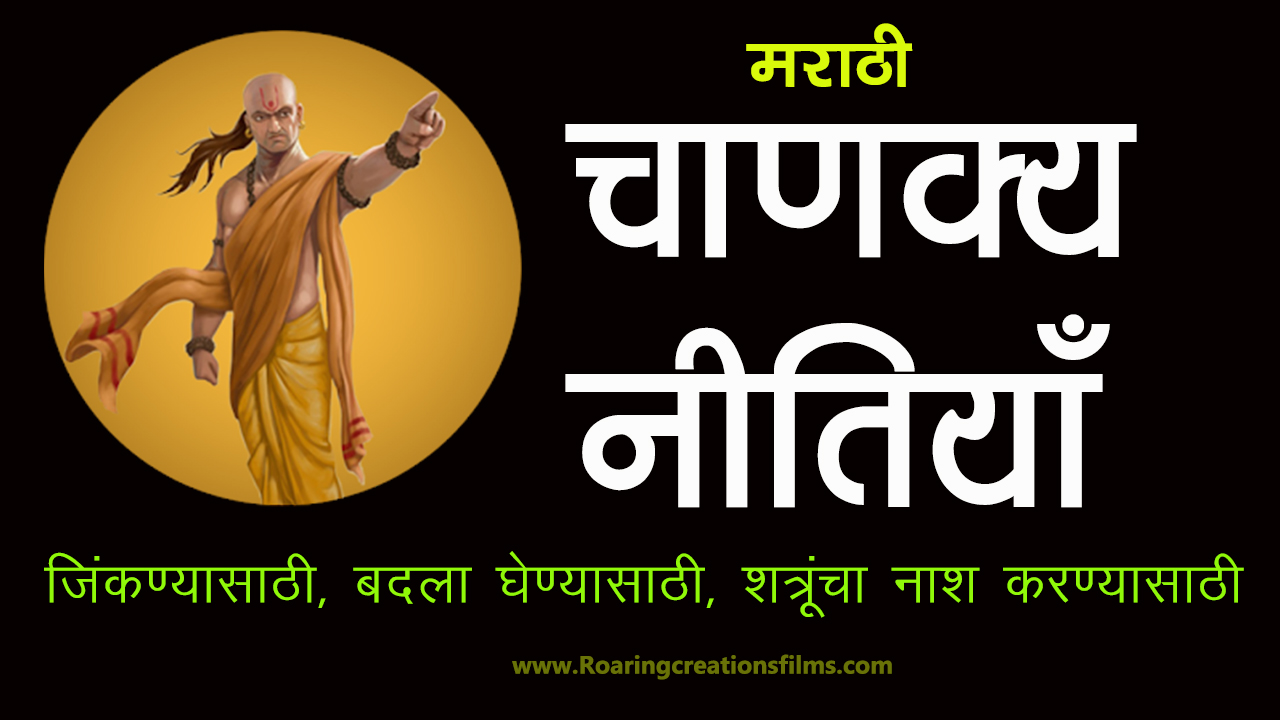 चाणक्य नीति मराठी - Chanakya Niti in Marathi - एकूण चाणक्य धोरण - चाणक्य सूत्र