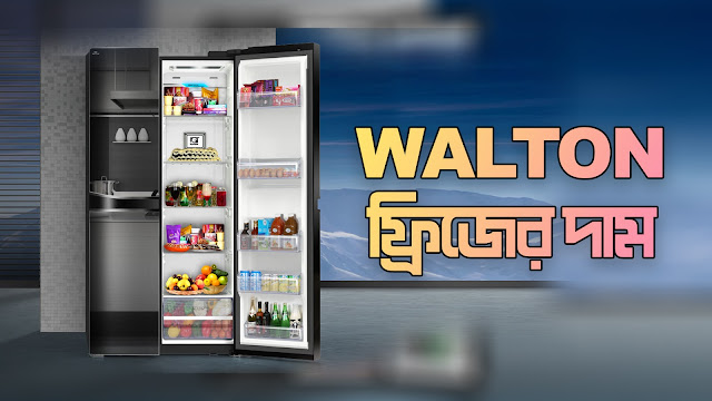 lowest price fridge price in bd